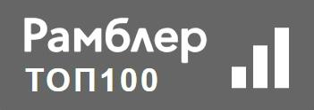 Топ-100
